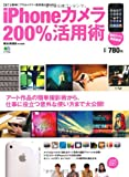 iPhoneカメラ200%活用術 (エイムック 1964)
