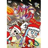 護法少女ソワカちゃん 覚の巻 【Amazon.co.jp 2000枚限定盤】 [DVD]