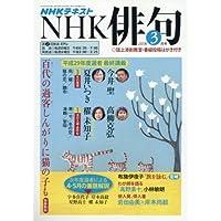 NHK 俳句 2018年3月号 [雑誌] (NHKテキスト)