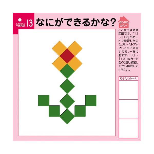図形キューブつみきの紹介画像4