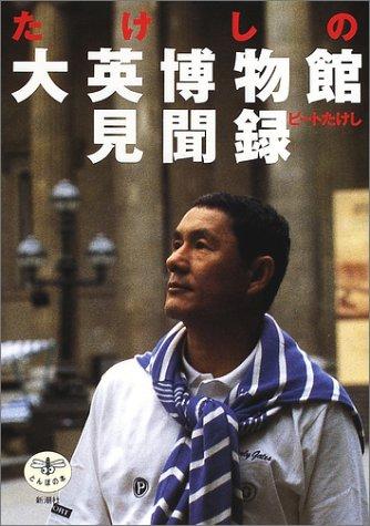 たけしの大英博物館見聞録 (とんぼの本)