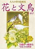 花と文鳥―大人の塗り絵画集 / 今 市子 のシリーズ情報を見る