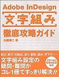 Adobe InDesign「文字組み」徹底攻略ガイド (DTPWORLD books)
