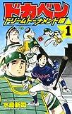 ドカベン ドリームトーナメント編(1) (少年チャンピオン・コミックス)