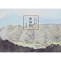 ハンディー版 津和野 (安野光雅の本 6)