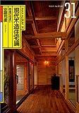 現代木造住宅論―板倉の住まい (INAX album (31))