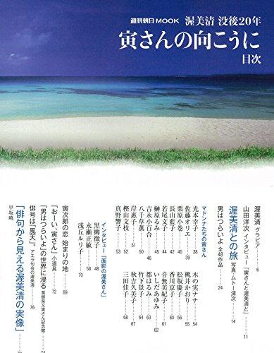 『寅さんの向こうに 渥美清没後20年記念 (週刊朝日ムック)』の3枚目の画像