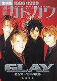 別冊カドカワ GLAY―甦る'96~'99年の軌跡 復刻版1996→1999 (角川文庫)