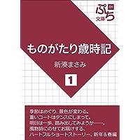 ものがたり歳時記【1】 (ぷち文庫)