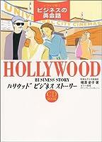 ドラマで学ぶビジネスの英会話―ハリウッドビジネスストーリー (CD BOOK)