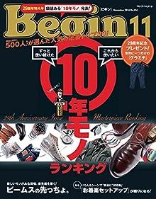 [雑誌] Begin (ビギン) 2016年 11月号