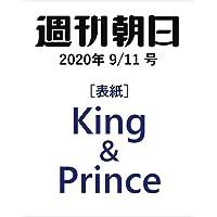 週刊朝日 2020年 9/11 号【表紙: King & Prince 】