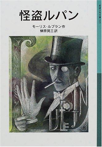 怪盗ルパン (岩波少年文庫)の詳細を見る
