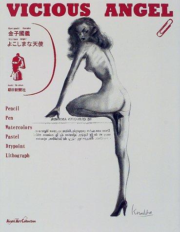 よこしまな天使 (Asahi Art Collection)の詳細を見る
