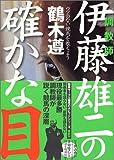 調教師伊藤雄二の確かな目―ウソのない競馬を教えよう