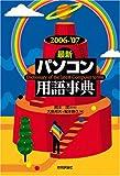 2006-'07年版 [最新] パソコン用語事典