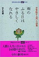 雨のふる日はやさしくなれる―少年院から届いた詩集 (平凡社ライブラリーoffシリーズ)