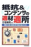 抵抗&コンデンサの適材適所―回路の仕様に最適な電子部品を選ぶために (新コアBOOKSシリーズ)