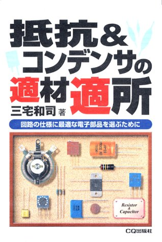 抵抗&コンデンサの適材適所―回路の仕様に最適な電子部品を選ぶためにの詳細を見る