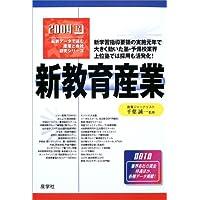 新教育産業 (2004) (最新データで読む産業と会社研究シリーズ (12))