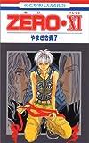 Zero (11) (花とゆめCOMICS (2846))