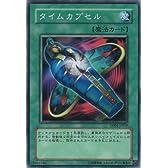 【シングルカード】タイムカプセル DP04-JP019 ノーマル(遊戯王OCG デュエリストパック-ヘルカイザー編-)