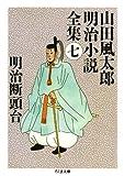 明治断頭台 ――山田風太郎明治小説全集(7) (ちくま文庫)