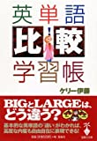 英単語「比較」学習帳 (宝島社文庫)