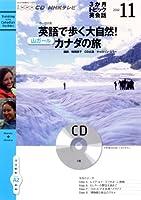 NHK CD テレビ 3か月トピック英会話 2012年11月号