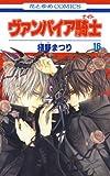 ヴァンパイア騎士(ナイト) 16 (花とゆめコミックス)