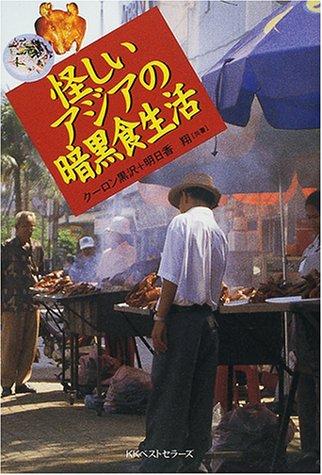 怪しいアジアの暗黒食生活の詳細を見る