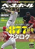 週刊ベースボール 2018年 11/26 号 特集:[完全保存版]2018 プロ野球熱戦の記憶 全877試合カタログ