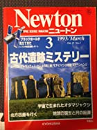 Newton ニュートン 1993年3月号