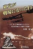 東京が戦場になった日―なぜ、多くの犠牲者をだしたのか!若き消防戦士と空襲火災記録