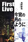 First Live・今宵の月のように