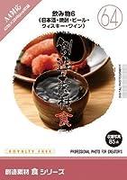イメージランド 創造素材 食(64)飲み物6(日本酒・焼酎・ビール・