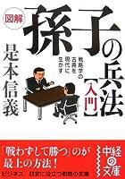 図解 孫子の兵法 入門 (中経の文庫)