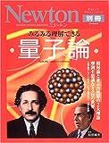 みるみる理解できる量子論―相対論と並ぶ自然界の2大理論 摩訶不思議なミクロの世界 (ニュートンムック―サイエンステキストシリーズ)
