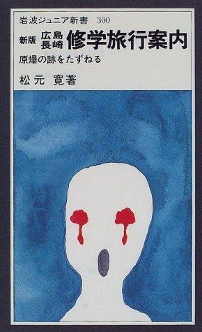 新版 広島長崎修学旅行案内―原爆の跡をたずねる (岩波ジュニア新書)の詳細を見る
