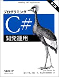プログラミングC#開発運用―Building.NET applications