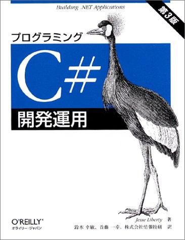 プログラミングC#開発運用―Building.NET applicationsの詳細を見る