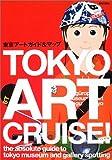 東京アートガイド&マップ