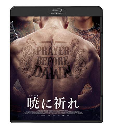 【Amazon.co.jp限定】暁に祈れ (オリジナルステッカー2種付) [Blu-ray]