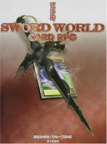 ソード・ワールド・カードRPG〈2〉