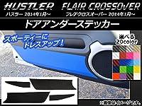 AP ドアアンダーステッカー カーボン調 ハスラー MR31S/MR41S / フレアクロスオーバー MS31S/MS41S レッド AP-CF871-RD 入数:1セット(4枚)