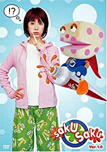 saku saku Ver.1.0 [DVD]