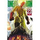 ワンパンマン コミック 1-23巻セット
