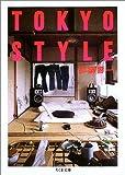TOKYO STYLE (ちくま文庫) 画像