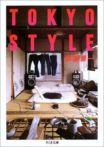 TOKYO STYLE (ちくま文庫)の詳細を見る