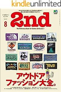 2nd(セカンド) 2020年8月号 Vol.161(アウトドアファッション大全。)[雑誌]